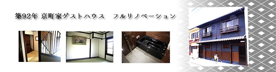 京町屋ゲストハウス施工事例